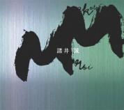 Çeşitli Sanatçılar: Makoto Moroi - CD