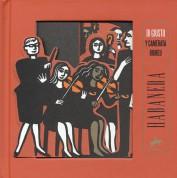 Di Giusto Y Camerata Romeu: Habanera - CD