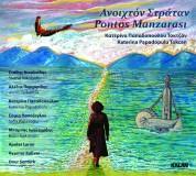 Katerina Papadopoulou Tokcan: Pontus Manzarası - CD