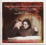 Maria Farantouri: I Triti Porta - CD