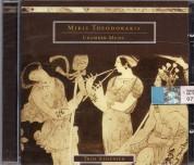 Trio Athénien: Theodorakis: Chamber Music - CD
