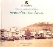 Bosphorus: Heybeli'den Son Vapur - CD