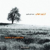 Seyed Ali Jaberi, Meghdad Shah-Hosseini: Psalms of Lonelines - CD