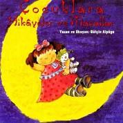 Gülçin Alpöge: Çocuklara Hikayeler ve Masallar - CD