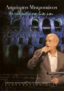 Dimitris Mitropanos: Ta Tragudia Tis Zois Mu - CD