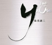 Çeşitli Sanatçılar: Joji Yuasa - CD