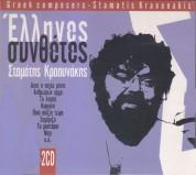 Stamastis Kraounakis - CD