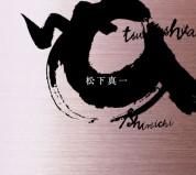 Çeşitli Sanatçılar: Shinichi Matsushita - CD