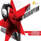 Paul McCartney: Choba B CCCP (Remastered) - Plak